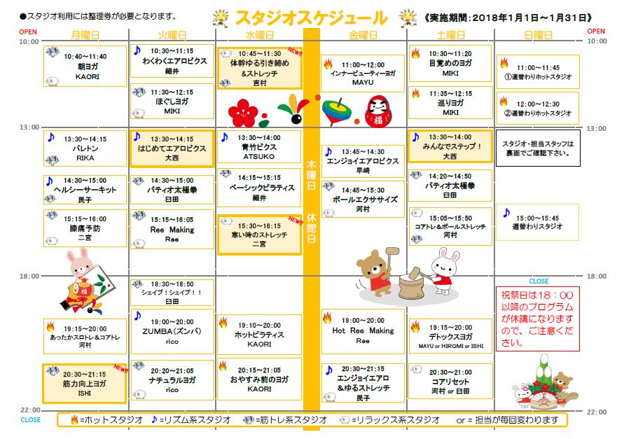 2018年1月スタジオスケジュール表