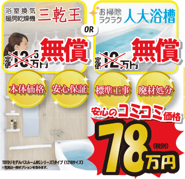 20171111TOTOお風呂