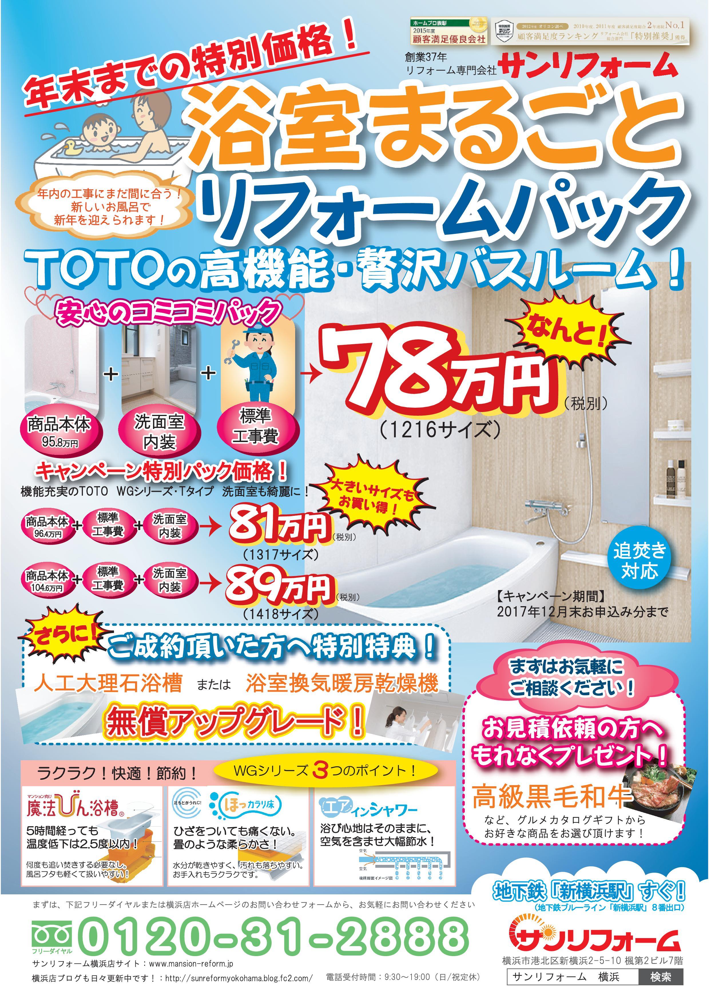 浴室パック