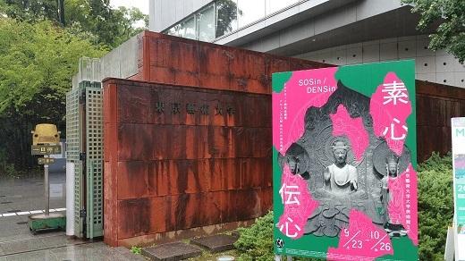 東京藝術大学美術館