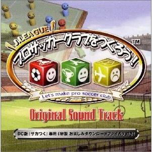 Jリーグプロサッカークラブをつくろう! オリジナルサウンドトラック