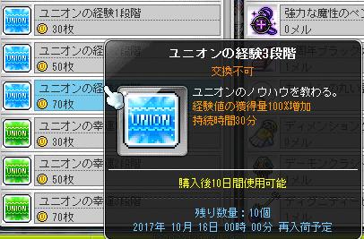 ユニオン3段階expバフ