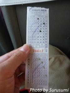 セレスバス切符