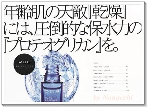 最高純度、高鮮度で特許製法!シワ、たるみにいい、プロテオグリカン原液美容液【PG2ピュアエッセンス】口コミ。