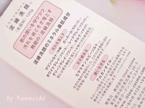 6種類の泥で3つの洗顔、パックもできる!イチゴ毛穴解消、白く洗い上げたい時にいい【泥練洗顔(どろねりせんがん)】