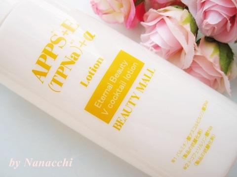 ビタミンC誘導体APPS+TPNaでキメを整える化粧水!フラーレン化粧品ビューティーモール【BMアルファVローションプラス】口コミ。