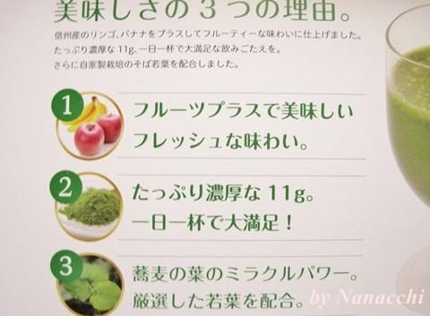通常の3倍以上、11g入り!100%無添加、ツブツブがいい、スムージー感覚で飲める【ぷらんつ 青汁そば若葉フルーツプラス】口コミ。