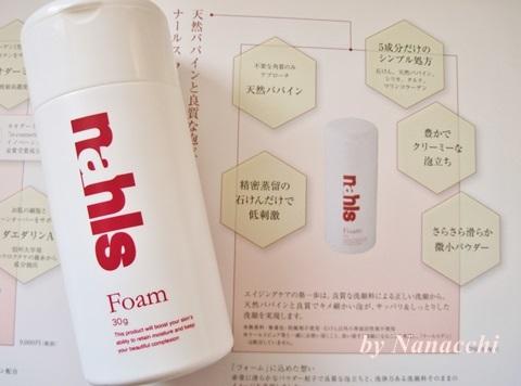 化粧品の実感力を上げてスッピン美肌作りに!コスパのいい酵素洗顔パウダー【ナールス フォーム】口コミ。