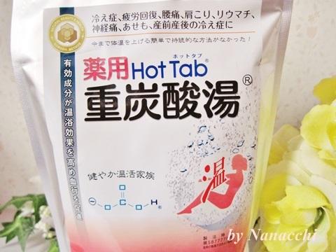 しっとり、ツルスベ温活入浴剤!冷え性、肌あれ、ニキビ、肩こり、腰痛、神経痛に効果【薬用ホットタブ 重炭酸湯】口コミ。