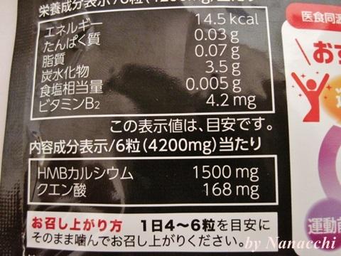 1日分が、80円の低価格で1500mg!速い結果を出す、筋トレサプリ【ボディメイクシリーズ HMBタブレット】口コミ。