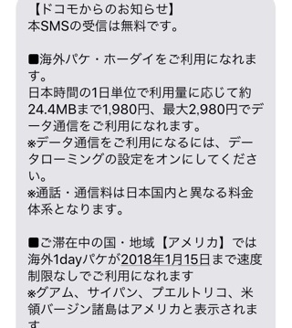 ドコモ海外1Dayパケお知らせメッセージ