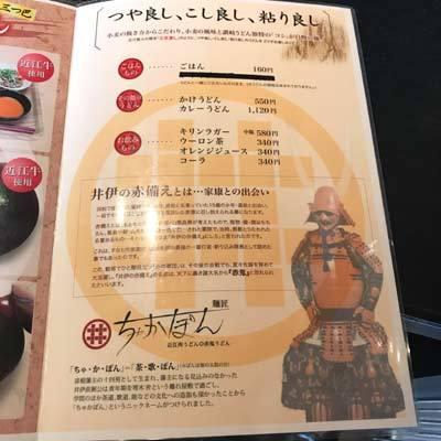 近江牛肉うどん 麺匠ちゃかぽん