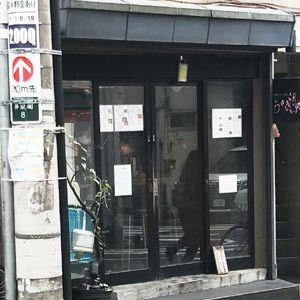 渋谷担々麺うさぎ