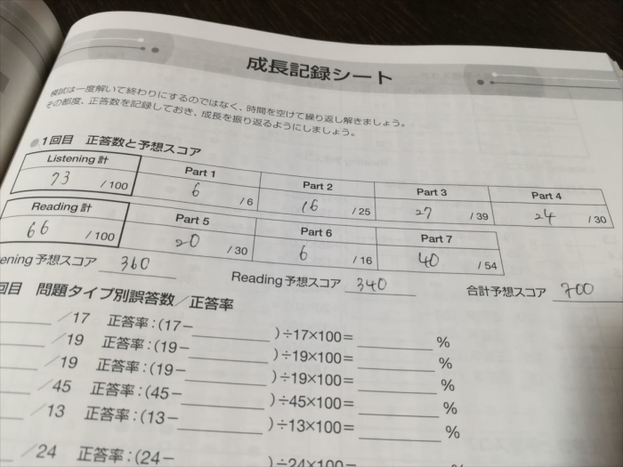 toeic勉強 (2)_R
