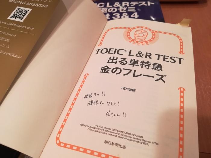 toeic勉強 (3)