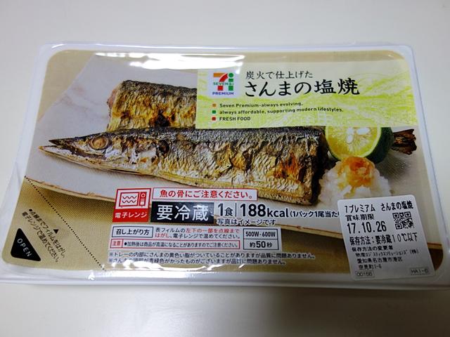 DSC01213-20171023.jpg