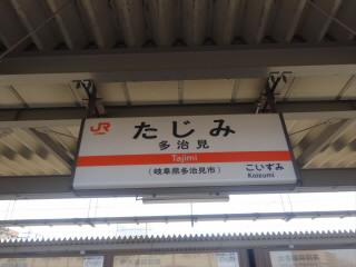 JR中央本線多治見駅
