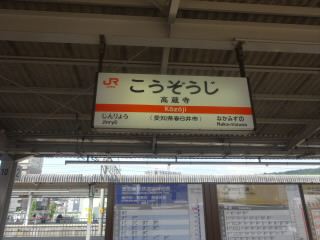 JR中央本線高蔵寺駅