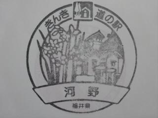 福井道の駅河野