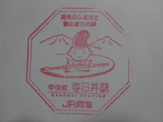 JR中央本線春日井駅スタンプ