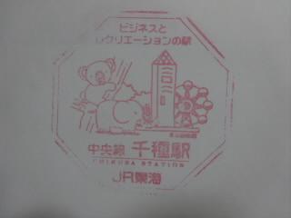 JR中央本線千種駅スタンプ