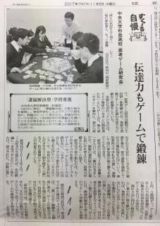 2017-11-09-読売新聞「すくーる自慢」掲載