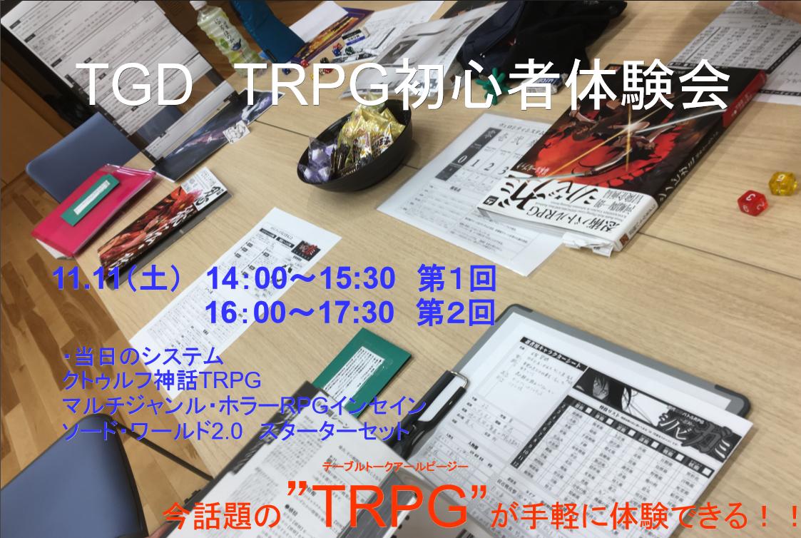 TGD2017_体験会