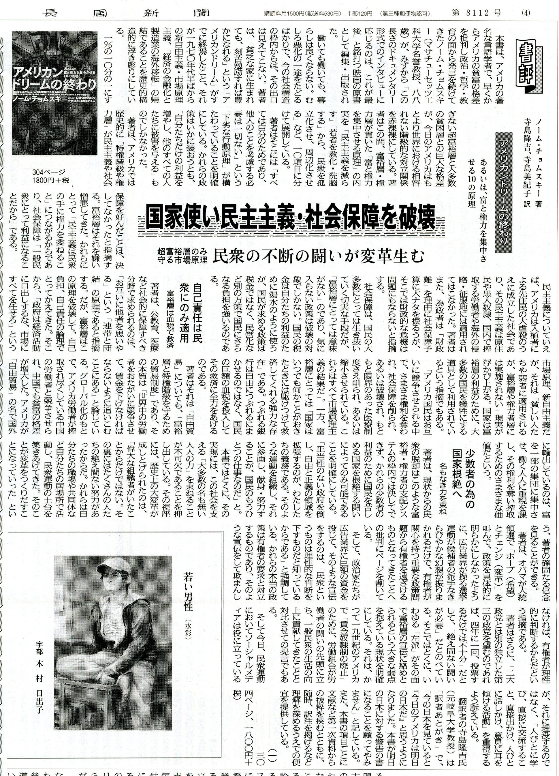 長周新聞チョムスキー書評056 (size less)