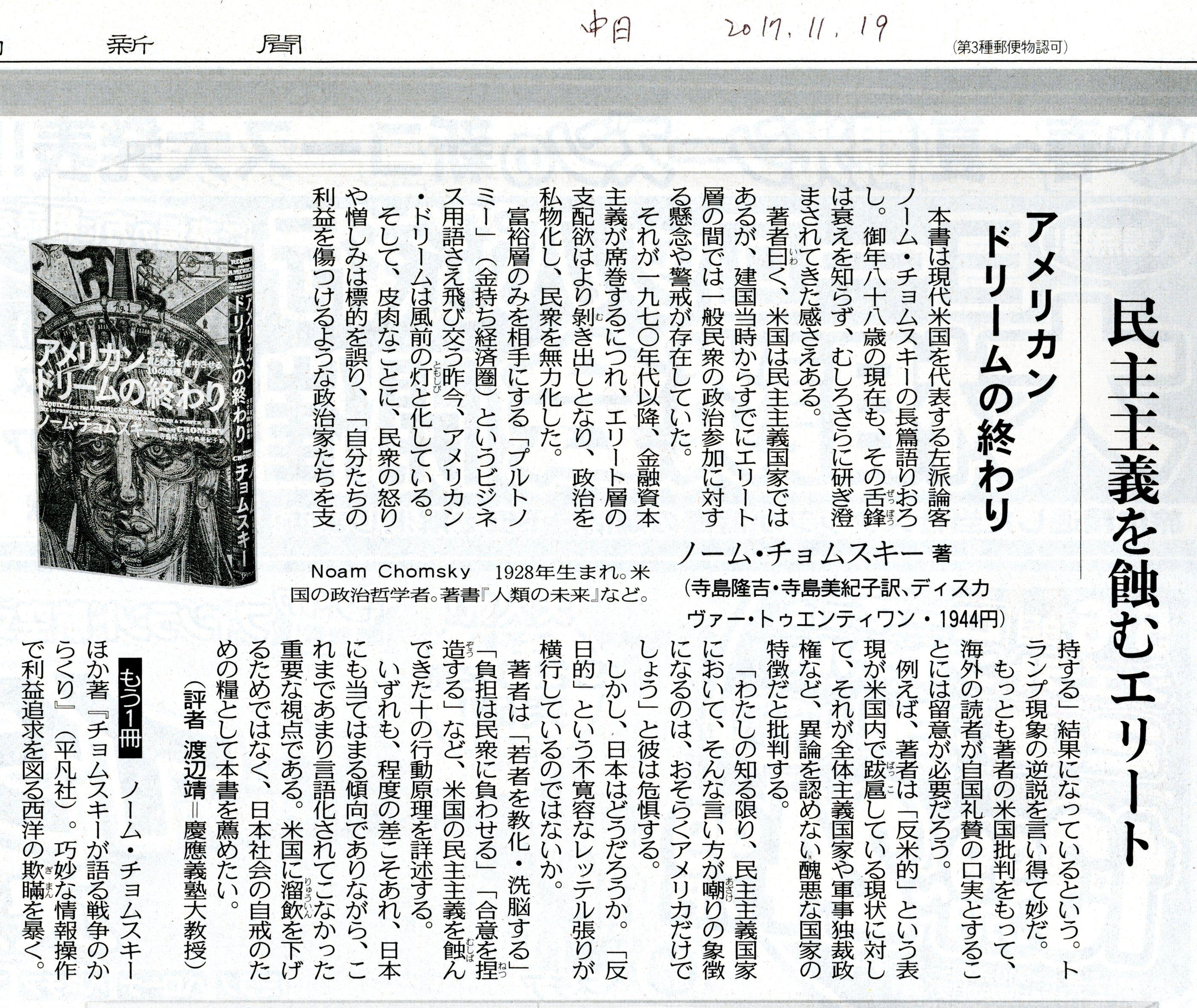 中日新聞20171119『終わり』書評 サイズ小063