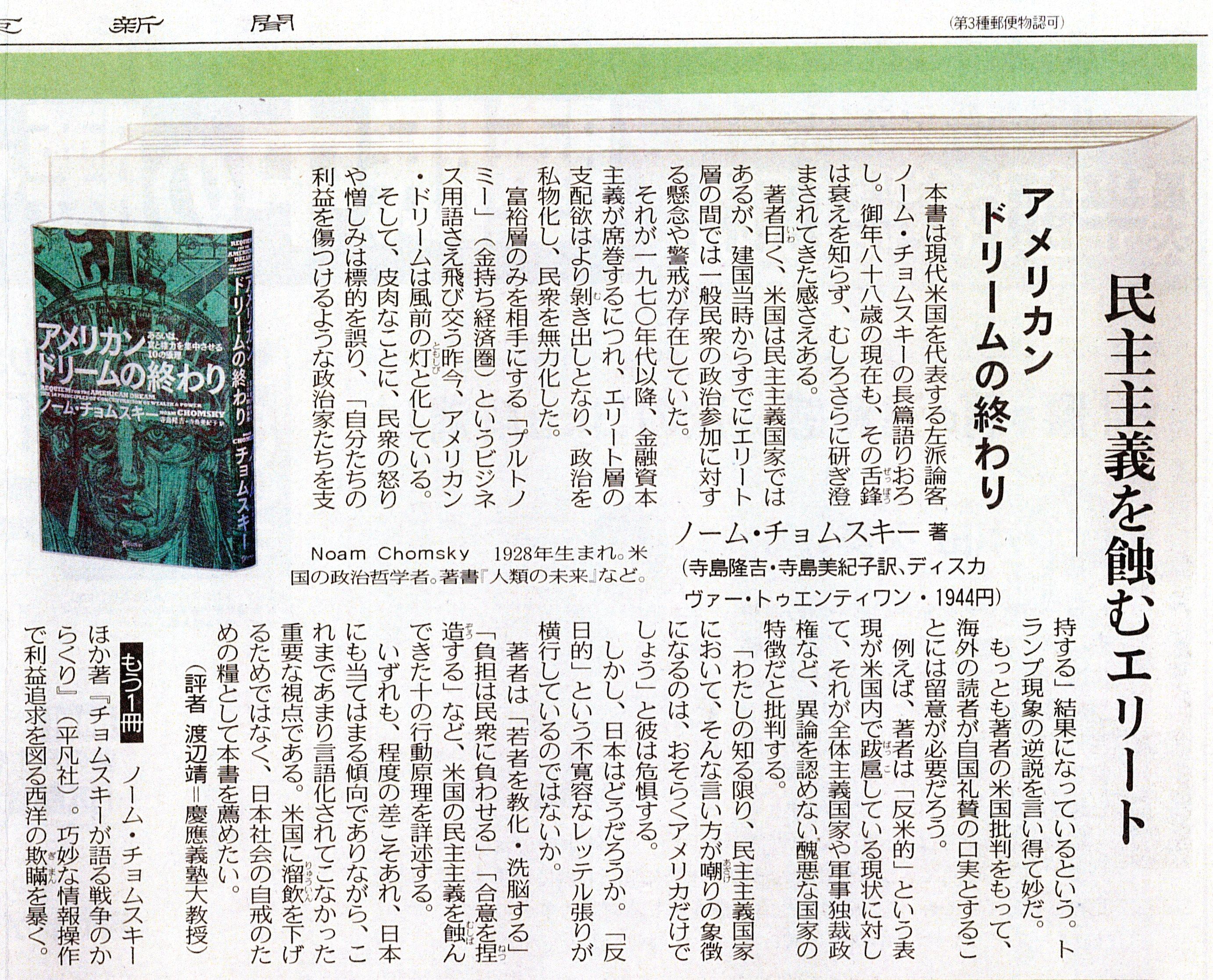 東京新聞チョムスキー書評20171119071
