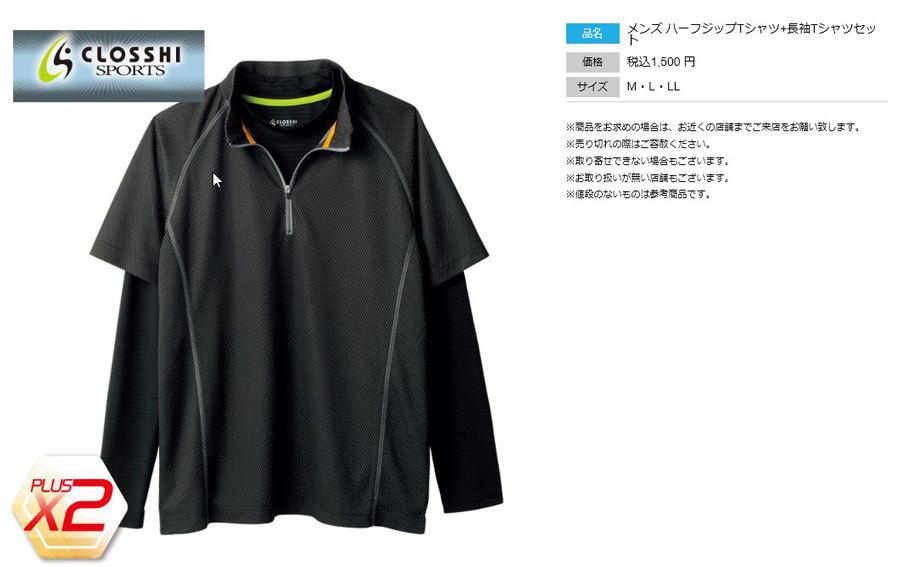 しまむらスポーツTシャツ