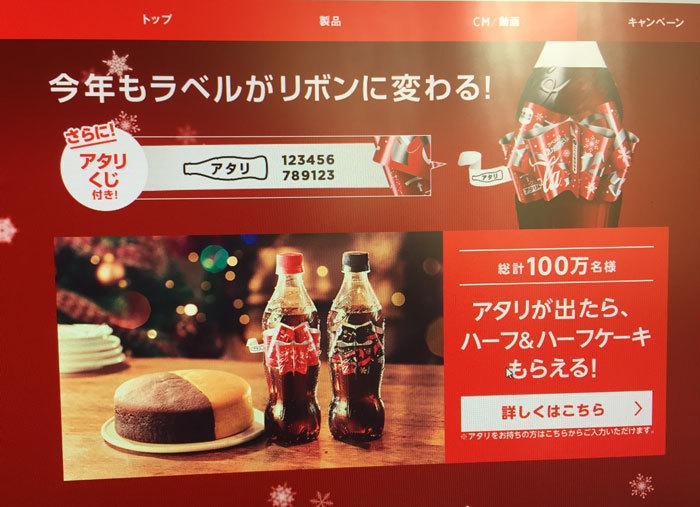 コカ・コーラキャンペーン-(3