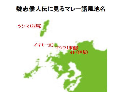 魏志倭人伝の中の日本語地名