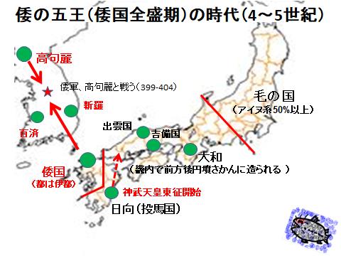 倭の五王の時代(地図)