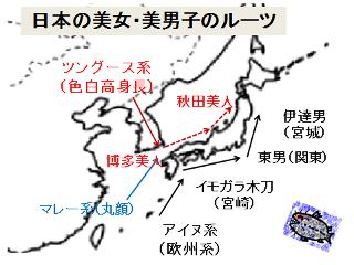 日本の美男美女のルーツ(地図)