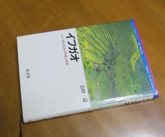 イフガオ族に関する書籍