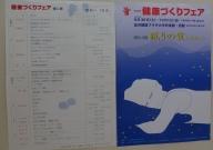 フェアのポスター