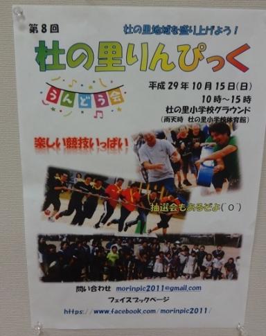 第8回大会のポスター