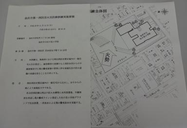 11月12日の消防団火災防御訓練