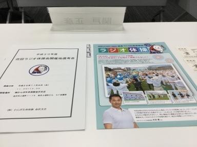 ラジオ体操会開催地選考会