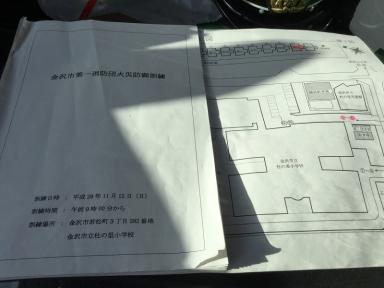 火災防御訓練書