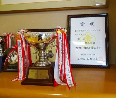 優勝賞状とカップ