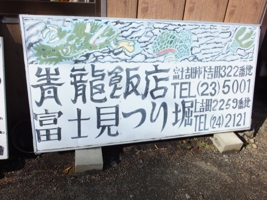富士見釣り堀② (14)