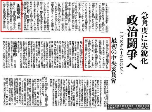 新聞記事全協2