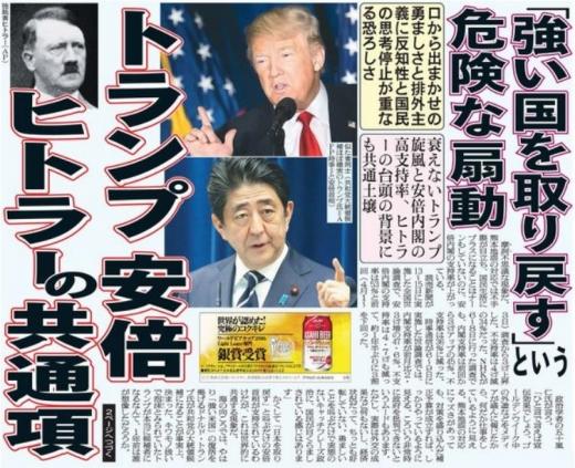 安倍ヒトラー日刊ゲンダイ1