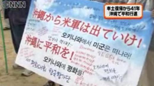沖縄反基地朝鮮人1