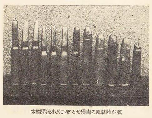 禁止兵器ダムダム弾1