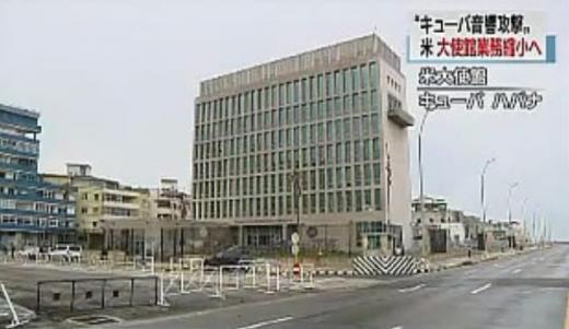 禁止兵器ダムダム弾在キューバ米大使館2