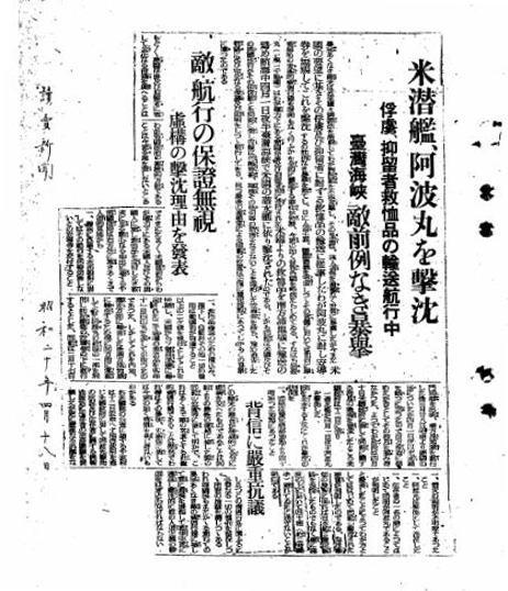 阿波丸新聞切り抜き1