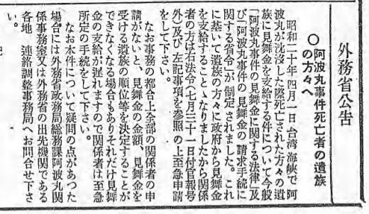 阿波丸外務省公告1